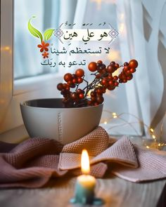 No photo description available. Islamic Posters, Islamic Phrases, Islamic Messages, Beautiful Islamic Quotes, Beautiful Arabic Words, Arabic Love Quotes, Islamic Quotes Wallpaper, Phone Wallpaper Quotes, Islamic Images
