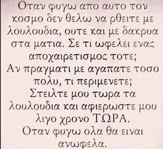Tolu, Greek Quotes, True Words, Marriage, Cupcake, Valentines Day Weddings, Cupcakes, Cupcake Cakes, Weddings