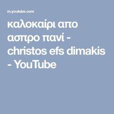 καλοκαίρι απο ασπρο πανί - christos efs dimakis - YouTube
