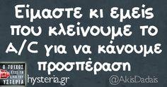 Είμαστε κι εμείς Flotsam And Jetsam, Out Loud, True Words, Funny Quotes, Jokes, Lol, Humor, Feelings, Greeks