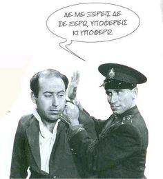 Funny Greek Quotes, Greek Flag, Old Greek, Actor Studio, Make Smile, I Can Relate, Comedy, Cinema, Jokes