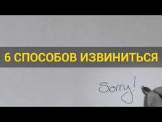 Быстрый английский |6 способов извиниться на английском языке