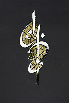 Arabic Calligraphy / the Fontmaker by Jordan Jelev  #afs collection