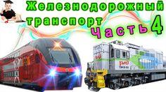 Железнодорожный транспорт Часть 4 развивающие мультики для маленьких дет... Train, Content, Music, Youtube, Musica, Musik, Muziek, Music Activities, Strollers