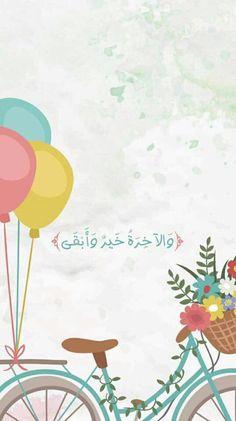 Islam Allah, Islam Quran, Quran Verses, Quran Quotes, Wisdom Quotes, Photo Quotes, Picture Quotes, Quran Arabic, Noble Quran
