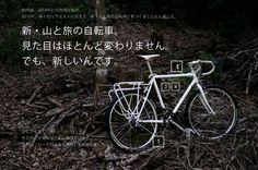 新・山と旅の自転車。見た目はほとんど変わりません。でも、新しいんです。