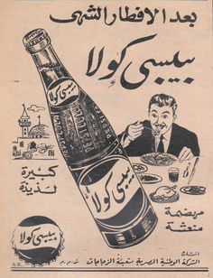 have a pepsi after you break your fast Ramadan 1954 Vintage Advertising Posters, Old Advertisements, Vintage Ads, Vintage Posters, Vintage Signs, Vintage Graphic Design, Graphic Design Posters, Ramadan Poster, Vintage Cigarette Ads