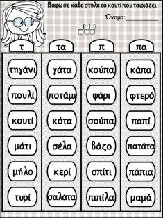 Πού είναι ο Άρης; 12 μαθήματα / 80 φύλλα εργασίας για την Πρώτη Δημοτ… Worksheets, Classroom, Teacher, Education, Words, School, Autism, Class Room
