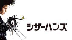 シザーハンズ   U-NEXT:動画配信-無料トライアル実施中