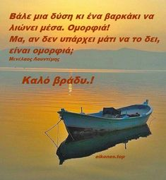 Greek Quotes, Good Night, Wish, Animation, Movies, Movie Posters, Nighty Night, Films, Film Poster