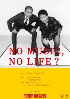 ダウンタウン、話題の〈NO MUSIC, NO LIFE?〉ポスター別カットを公開! - TOWER RECORDS ONLINE
