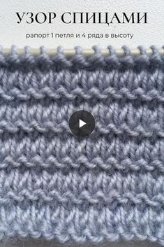 Diy Crafts Knitting Knittingpattern Knittinginst 511440101435908560 P - Diy Crafts - Diy Crafts Baby Knitting Patterns, Crochet Stitches Patterns, Knitting Stitches, Stitch Patterns, Diy Crafts Knitting, Easy Knitting, Knitting Videos, Crochet Videos, Diy Crafts Love
