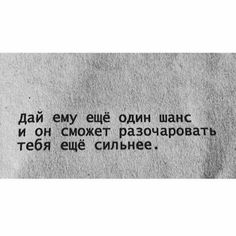Цитаты #цитаты #афоризмы #поговорки #цитаты #афоризмы #поговорки Quotes And Notes, Some Quotes, Words Quotes, Weird Words, True Words, Cool Words, Inspirational Phrases, Motivational Quotes, Goodbye Quotes