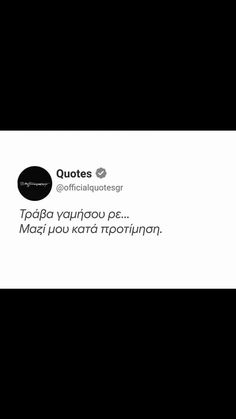 Greek Quotes, Lyrics, Cards Against Humanity, Feelings, Funny, Qoutes, Quotations, Quotes, Song Lyrics