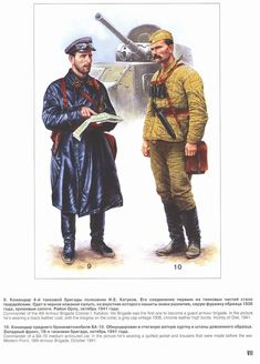 Picture gallery of uniform of the Red Army Ww2 Uniforms, Military Uniforms, Ww2 History, Soviet Army, Army Uniform, Red Army, Ancient Rome, Military Art, Armed Forces
