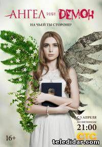 Ангел или демон (рус.) (2013) - новый российский сериал онлайн