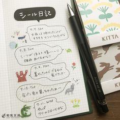シール日記 Japanese Language, Bullet Journal Inspiration, Doodles, Stationery, Notebook, Notes, Writing, Schedule, Dairy
