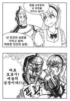 [공유] 양철 나무꾼의 소망 : 네이버 블로그 Dank Anime Memes, Funny Memes, Jokes, Jojo Bizzare Adventure, Derp, Manga, Jojo Bizarre, Just For Fun, Cartoon