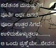 Kannada love quotes status cheat sad images queen quotes mind blown my life blood mindfulness attendance awareness ribbons thecheapjerseys Image collections