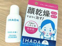 資生堂 IHADAドライキュア乳液 - ヘパリン類似物質0.3% (ヒルドイドと同じ)