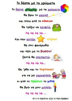 Kindergarten Music, Preschool Music, Preschool Education, Preschool Color Activities, Preschool Activities, Learn Greek, Greek Language, Music Crafts, Environmental Education