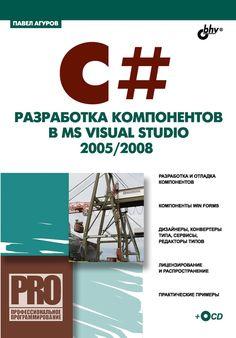 C#. Разработка компонентов в MS Visual Studio 2005/2008 #книгавдорогу, #литература, #журнал, #чтение, #детскиекниги, #любовныйроман