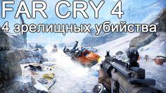 Far Cry 4 - ТОП 4 зрелищных убийств