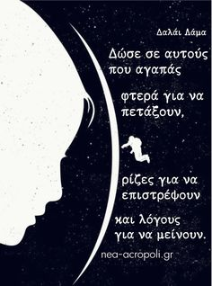 Greek Quotes, Logs, Psychology, Notebook, Mindfulness, Inspirational Quotes, Wisdom, Relationship, Thoughts