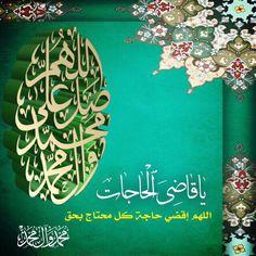 اللهم صل على محمد وآل محمد وعجل فرجهم وألعن أعدائهم أجمعين