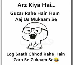 Funny Texts Jokes, Funny Attitude Quotes, Best Friend Quotes Funny, Latest Funny Jokes, Funny School Jokes, Very Funny Jokes, Funny Quotes In Hindi, Cute Funny Quotes, Funny Memes Images