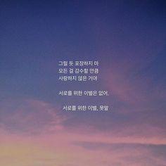 ☹️ Korean Text, Korean Phrases, Korean Quotes, Korean Words, K Quotes, Photo Quotes, Best Quotes, Korean Lockscreen, Korean Letters