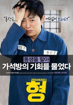 #형 #movie #korea
