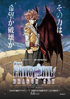 """New Fairy Tail Movie coming out May 6,2017  It's called """"Dragon Cry"""""""