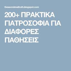 200+ ΠΡΑΚΤΙΚΑ ΓΙΑΤΡΟΣΟΦΙΑ ΓΙΑ ΔΙΑΦΟΡΕΣ ΠΑΘΗΣΕΙΣ Boarding Pass