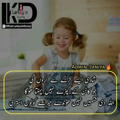 Allah kry meri or meei friends ko asa hi mily Funny Attitude Quotes, Funny Baby Quotes, Girly Quotes, Funny Thoughts, Jokes Quotes, Life Quotes, Urdu Thoughts, Urdu Quotes, Qoutes