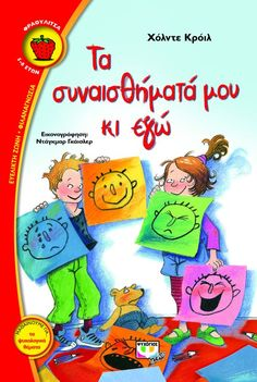 Εξώφυλλο - ΤΑ ΣΥΝΑΙΣΘΗΜΑΤΑ ΜΟΥ ΚΙ ΕΓΩ Books To Buy, Books To Read, Nursery Activities, Ego, Greek Language, Little Books, Childrens Books, Fairy Tales, Literature
