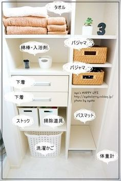 我が家の洗濯室・脱衣所 Bathroom Toilets, Laundry In Bathroom, Diy Interior, Apartment Interior, Bathroom Organization, Bathroom Storage, Japanese Bathroom, Room Goals, Neat And Tidy