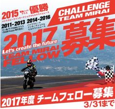 2017 Japanese ad for Yoshihiro Kishimoto and the Pikes Peak Hill Climb race