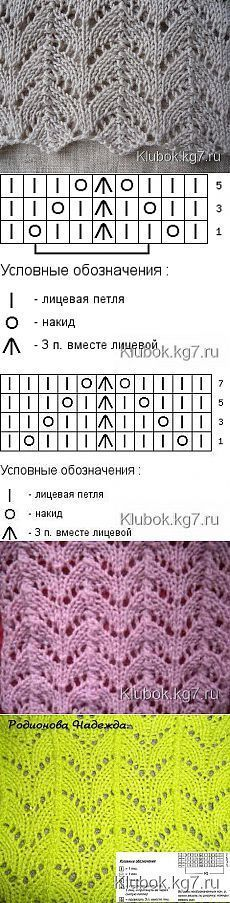 Ажурный узор спицами Ромбы | А
