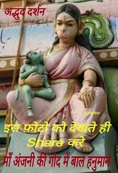 || Anjana Maa And Baby Hanuman ||