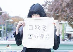 スキキライトート - HAJIME FANTASY オンラインショップ