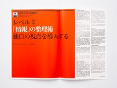 insight 01: kashiwa sato ultimate method for reaching the essentials    date: 2008 / design: wangzhihong.com