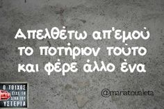 . Funny Greek, Funny Statuses, Greek Quotes, Funny Pictures, Funny Pics, Laughter, It Hurts, Funny Quotes, Jokes