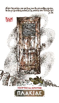 The original works of art by Dalius Regelskis highlight hundred-year-old Cretan doors inspired by the amazing beauty of the sunny Greek island of Crete. Crete Greece, 15th Century, Greek Islands, Happy Shopping, Art Prints, Painting, Drawings, Artwork, House