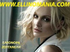 Eleonora Zouganeli - Ta Leme (New Song News Songs, Panda, Game Of Thrones Characters, Posts, Fictional Characters, Facebook, Music, Youtube, Musica