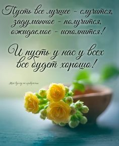 Good Morning, Place Cards, Place Card Holders, Quotes, Buen Dia, Bonjour, Good Morning Wishes