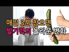 매일 3분만 참으면 생기는 발기력의 놀라운 변화 - YouTube Common Sense, Exercise, Videos, Health, Sexy, Youtube, Watches, Ejercicio, Health Care