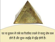 #home, #VastuShastra, #Vastu, #VastuTips, #VastuForHome, #house, #VastuShastraTips, #FengShuiTips, #FengShuiHouse, #FengShuiHome, #astrology #vastu, #HomeDecorTips, #Wealth, Gernal Knowledge, General Knowledge Facts, Knowledge Quotes, Vedic Mantras, Hindu Mantras, Hindi Quotes, Quotations, Feng Shui And Vastu, Vastu Shastra