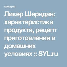 Ликер Шеридан: характеристика продукта, рецепт приготовления в домашних условиях  :: SYL.ru