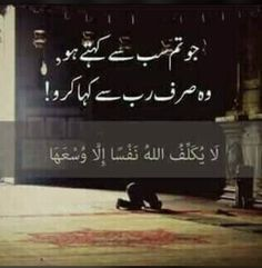 That's the way – Welcome to Ramadan 2019 Islam Hadith, Islam Quran, Allah Islam, Alhamdulillah, Sufi Poetry, Love Poetry Urdu, Wise Quotes, Urdu Quotes, Quran Verses About Love